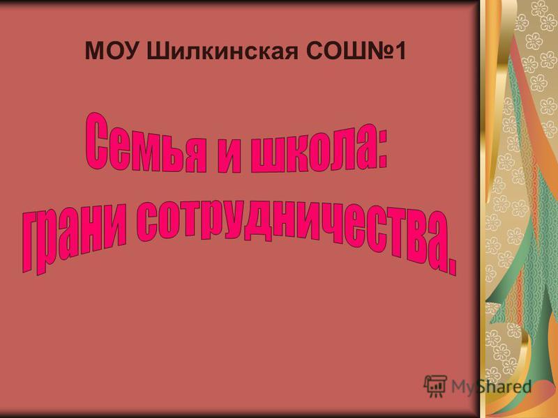 МОУ Шилкинская СОШ1