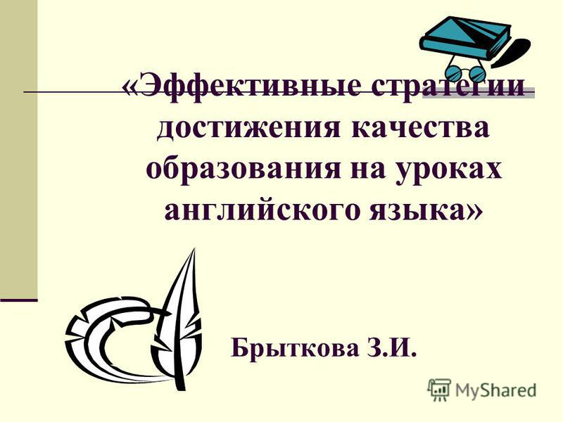 «Эффективные стратегии достижения качества образования на уроках английского языка» Брыткова З.И.