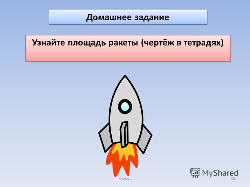 4 класс 15 Домашнее задание Узнайте площадь ракеты (чертёж в тетрадях)