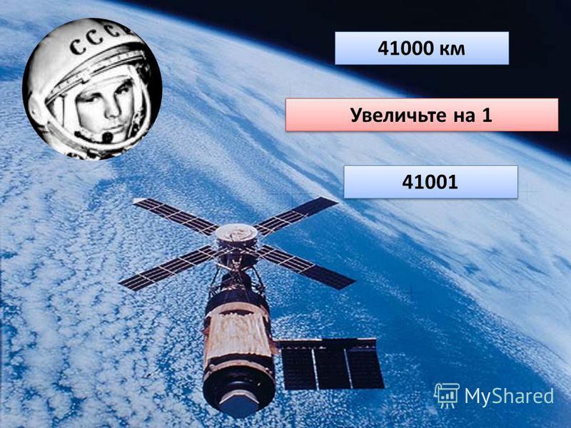 4 класс 7 41000 км Увеличьте на 1 41001
