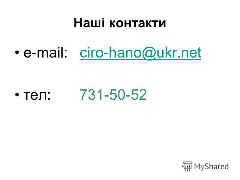 Наші контакти e-mail: ciro-hano@ukr.netciro-hano@ukr.net тел: 731-50-52