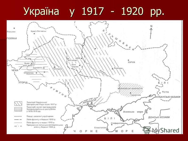 Україна у 1917 - 1920 рр.