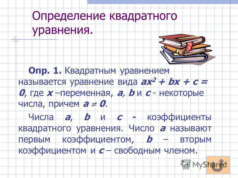 Формула корней квадратного уравнения Игнатова Е.В. учитель математики МБОУ «Спартаковская СОШ»