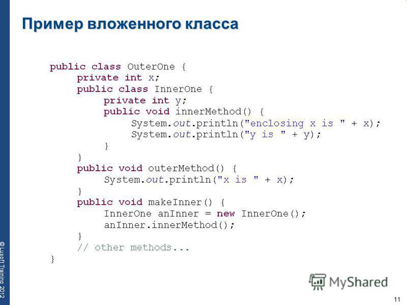 11 © Luxoft Training 2012 Пример вложенного класса
