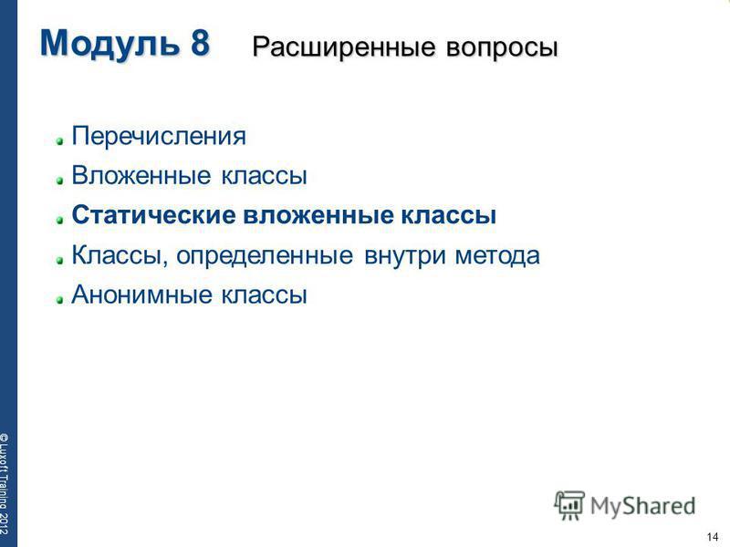 14 © Luxoft Training 2012 Перечисления Вложенные классы Статические вложенные классы Классы, определенные внутри метода Анонимные классы Модуль 8 Расширенные вопросы