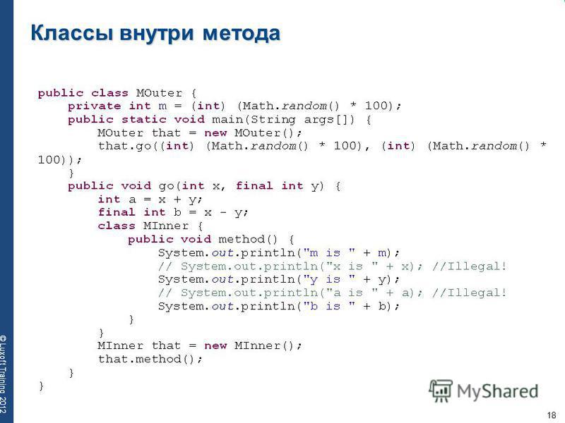18 © Luxoft Training 2012 Классы внутри метода