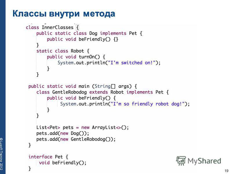 19 © Luxoft Training 2012 Классы внутри метода