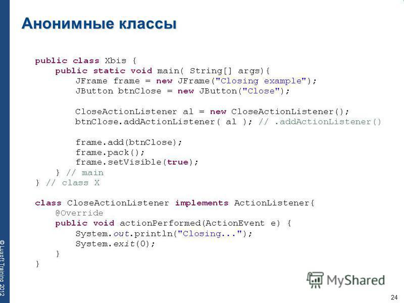 24 © Luxoft Training 2012 Анонимные классы