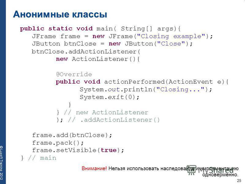 25 © Luxoft Training 2012 Анонимные классы Внимание! Нельзя использовать наследование и имплементацию одновременно.