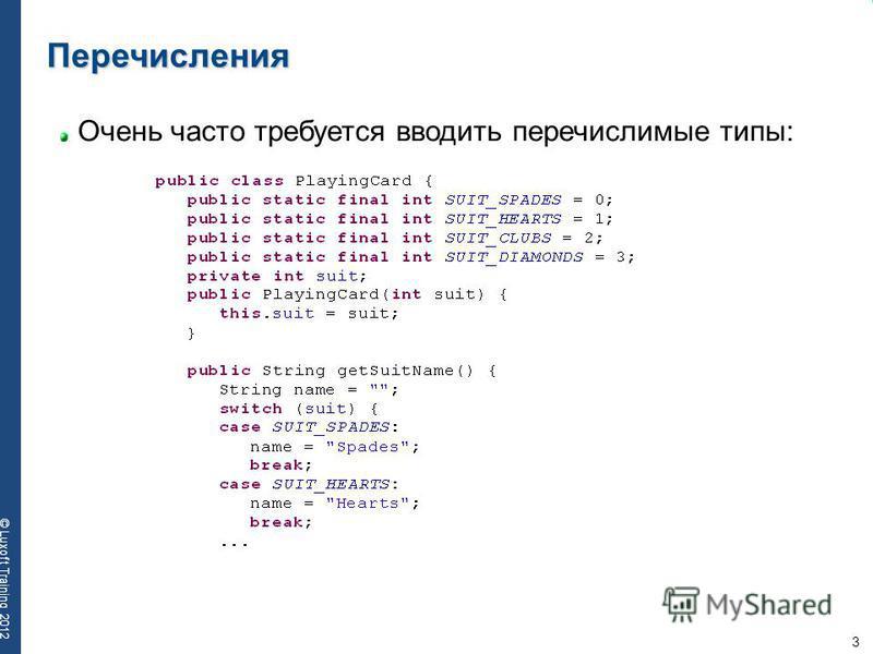 3 © Luxoft Training 2012 Перечисления Очень часто требуется вводить перечислимые типы: