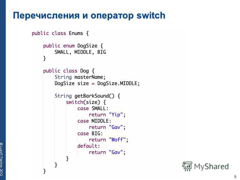 5 © Luxoft Training 2012 Перечисления и оператор switch
