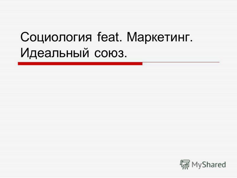 Социология feat. Маркетинг. Идеальный союз.