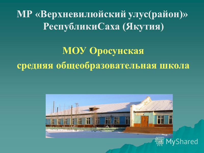 МР «Верхневилюйский улус(район)» Республики Саха (Якутия) МОУ Оросонская средняя общеобразовательная школа
