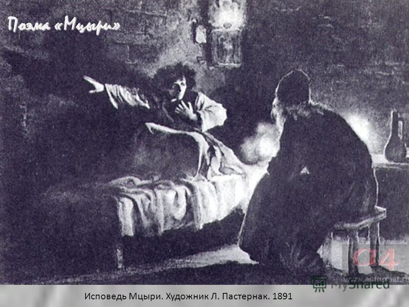 Исповедь Мцыри. Художник Л. Пастернак. 1891 Поэма «Мцыри»
