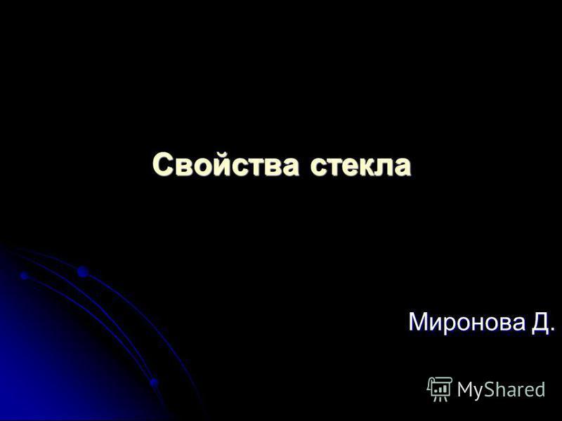 Свойства стекла Миронова Д.