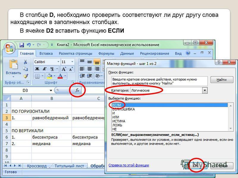 В столбце D, необходимо проверить соответствуют ли друг другу слова находящиеся в заполненных столбцах. В ячейке D2 вставить функцию ЕСЛИ