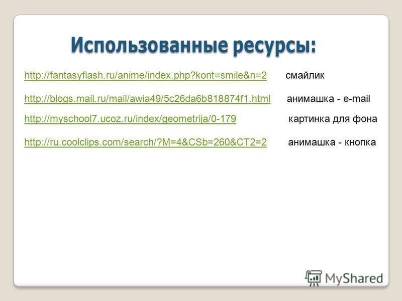 http://fantasyflash.ru/anime/index.php?kont=smile&n=2http://fantasyflash.ru/anime/index.php?kont=smile&n=2 смайлик http://blogs.mail.ru/mail/awia49/5c26da6b818874f1.htmlhttp://blogs.mail.ru/mail/awia49/5c26da6b818874f1. html анимашка - e-mail http://