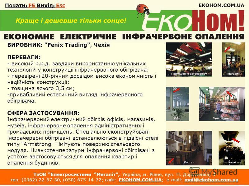 Низькотемпературні інфрачервоні обігрівачі (нагрівальні панелі) ТзОВ Електросистеми Мегаліт, Україна, м. Рівне, вул. П. Дорошенка, 4 тел. (0362) 22-57-30, (050) 675-14-72; сайт: EKOHOM.COM.UA; e-mail: mail@ekohom.com.ua Почати: F5 Вихід: Esc