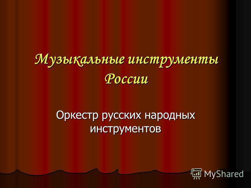 Музыкальные инструменты России Оркестр русских народных инструментов