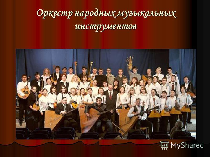 Оркестр народных музыкальных инструментов