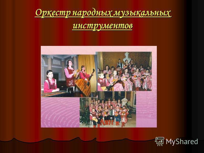 Оркестр народных музыкальных инструментов Оркестр народных музыкальных инструментов