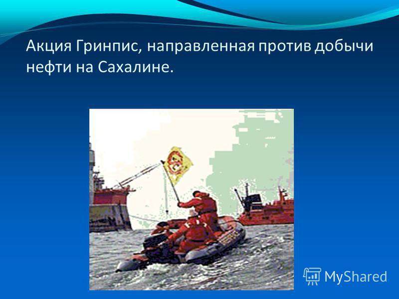 Акция Гринпис, направленная против добычи нефти на Сахалине.