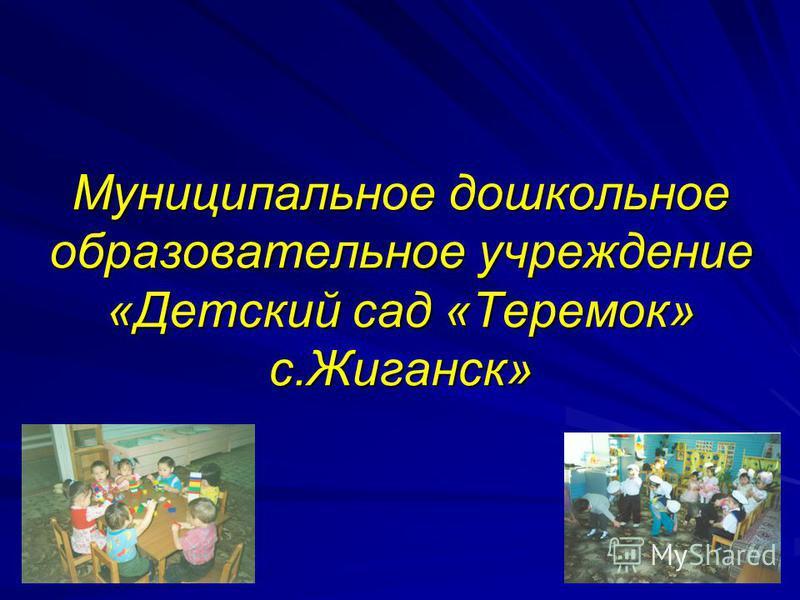 Муниципальное дошкольное образовательное учреждение «Детский сад «Теремок» с.Жиганск»