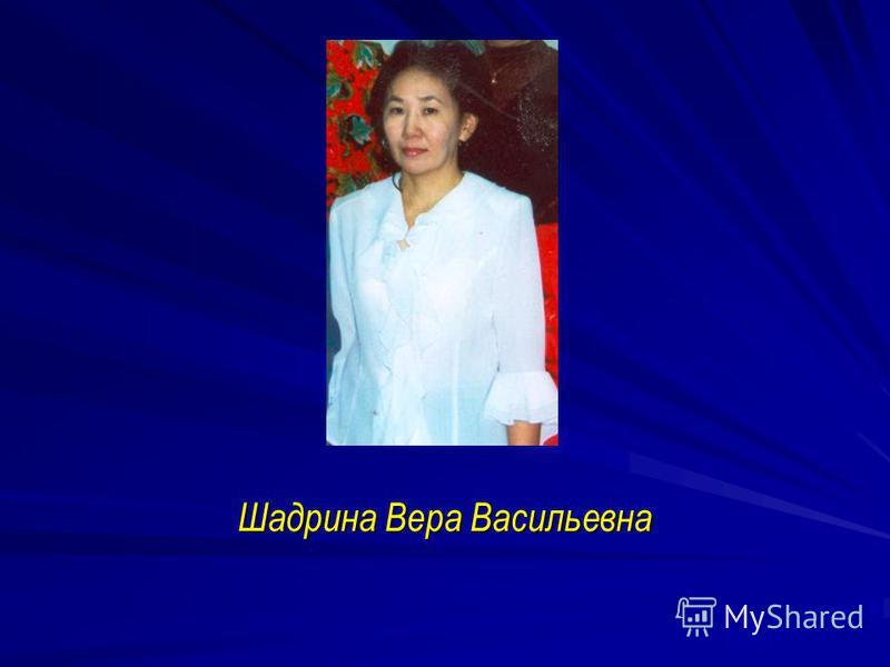 Шадрина Вера Васильевна
