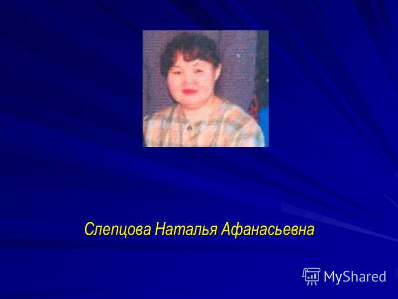 Слепцова Наталья Афанасьевна