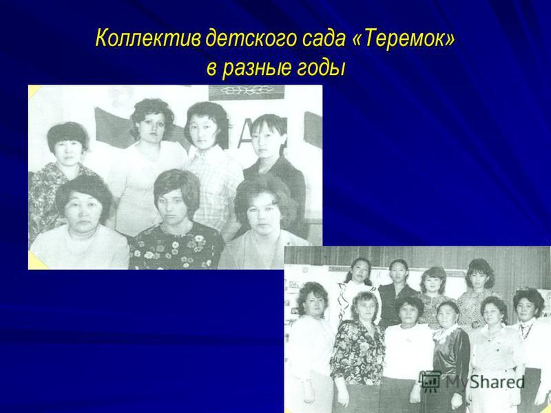 Коллектив детского сада «Теремок» в разные годы