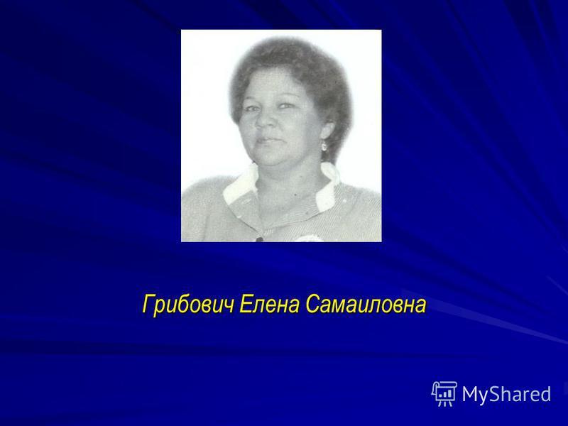Грибович Елена Самаиловна