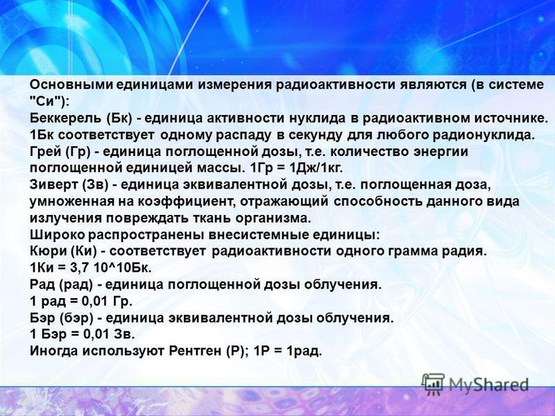 Основными единицами измерения радиоактивности являются (в системе