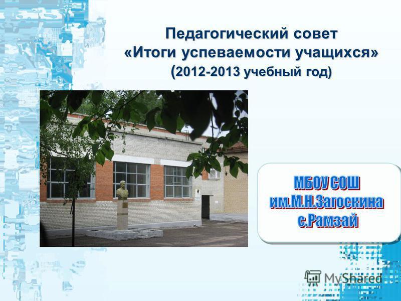 Педагогический совет «Итоги успеваемости учащихся» ( 2012-2013 учебный год)