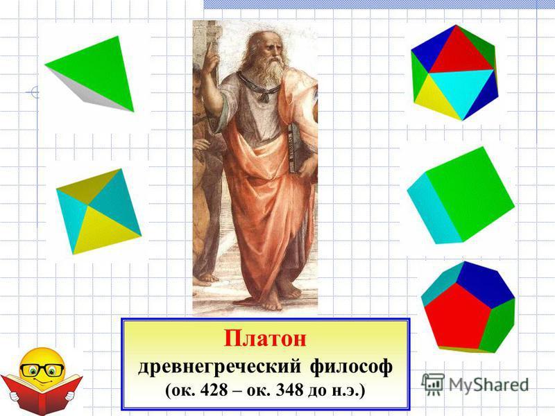 Платон древнегреческий философ (ок. 428 – ок. 348 до н.э.)
