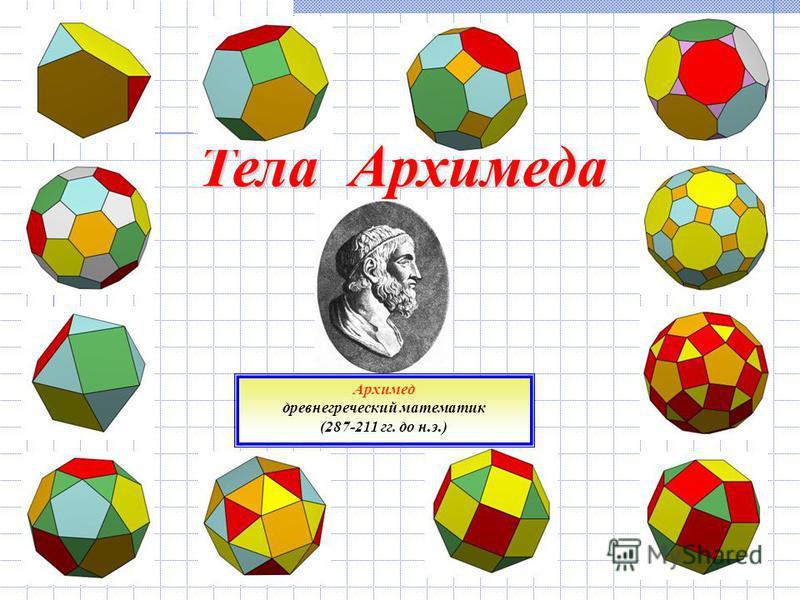 Тела Архимеда Архимед древнегреческий математик (287-211 гг. до н.э.)