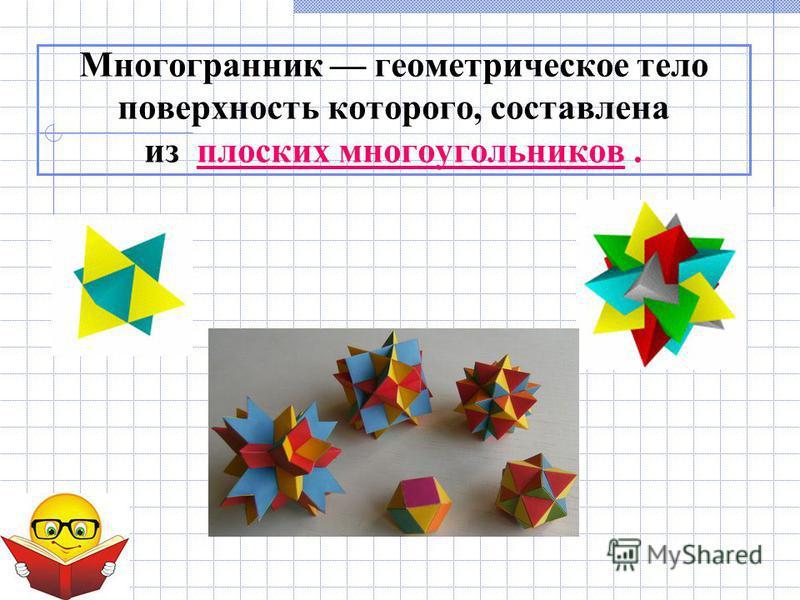 Многогранник геометрическое тело поверхность которого, составлена из плоских многоугольников.