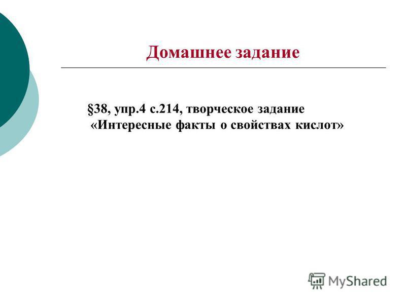 Домашнее задание §38, упр.4 с.214, творческое задание «Интересные факты о свойствах кислот»