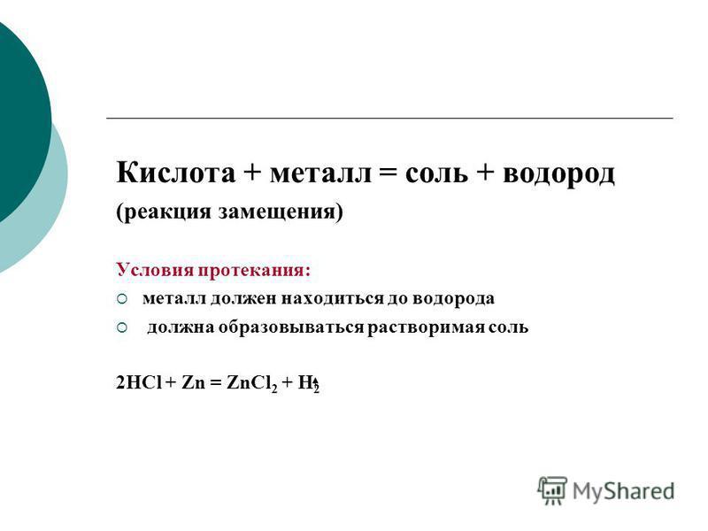 Кислота + металл = соль + водород (реакция замещения) Условия протекания: металл должен находиться до водорода должна образовываться растворимая соль 2HCl + Zn = ZnCl 2 + H 2