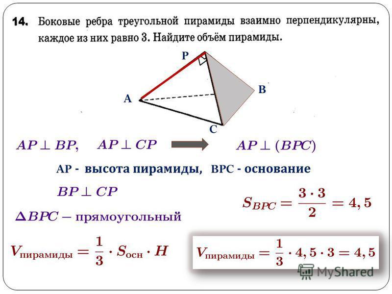 A B C P AP - высота пирамиды, BPC - основание