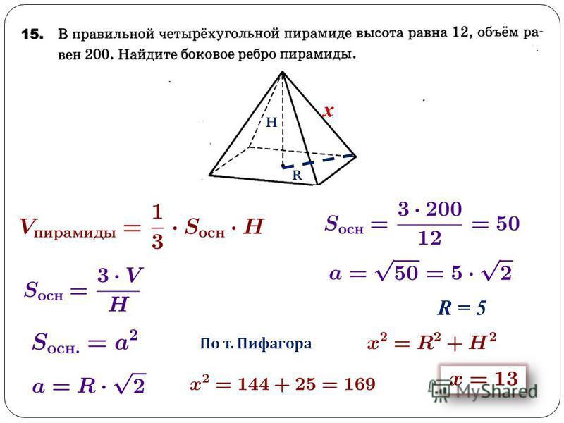 R = 5 По т. Пифагора H R x