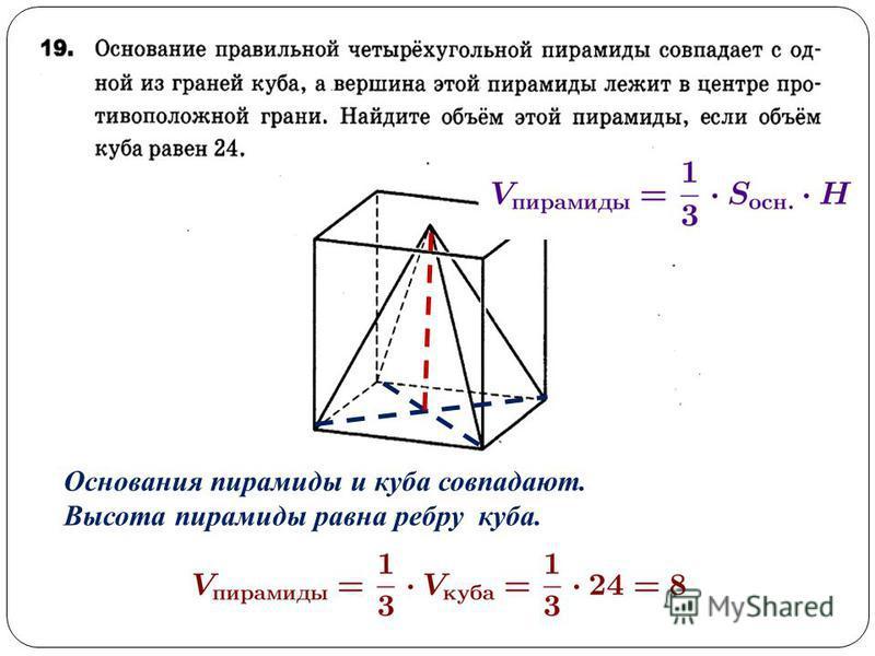 Основания пирамиды и куба совпадают. Высота пирамиды равна ребру куба.