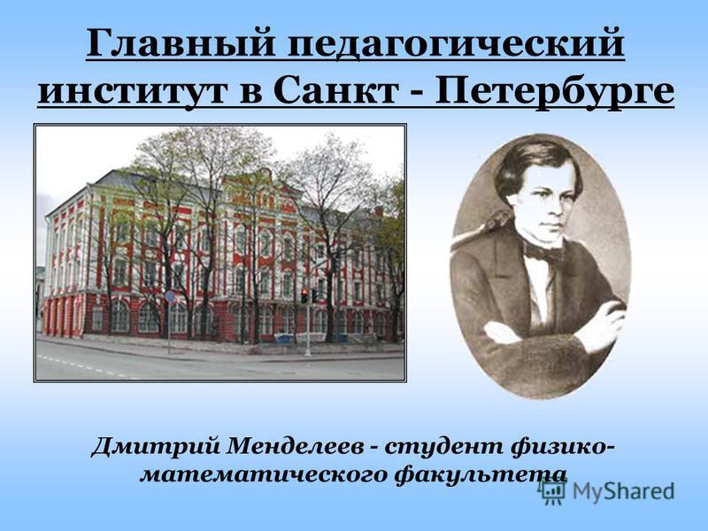 Главный педагогический институт в Санкт - Петербурге Дмитрий Менделеев - студент физико- математического факультета