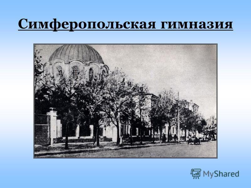 Симферопольская гимназия