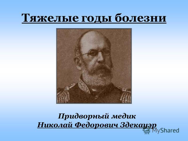 Тяжелые годы болезни Придворный медик Николай Федорович Здекауэр