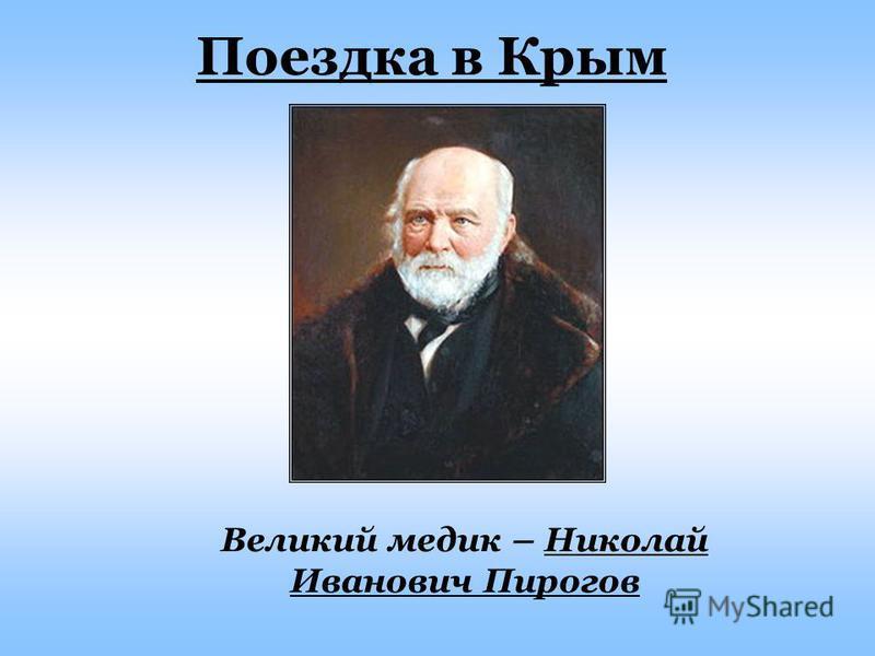Поездка в Крым Великий медик – Николай Иванович Пирогов