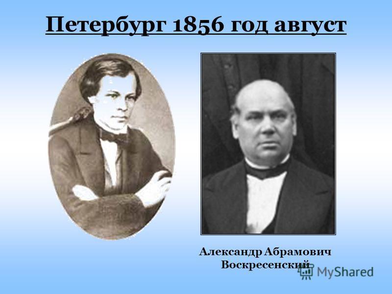 Петербург 1856 год август Александр Абрамович Воскресенский