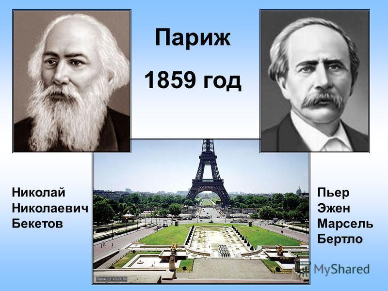 Николай Николаевич Бекетов Пьер Эжен Марсель Бертло Париж 1859 год