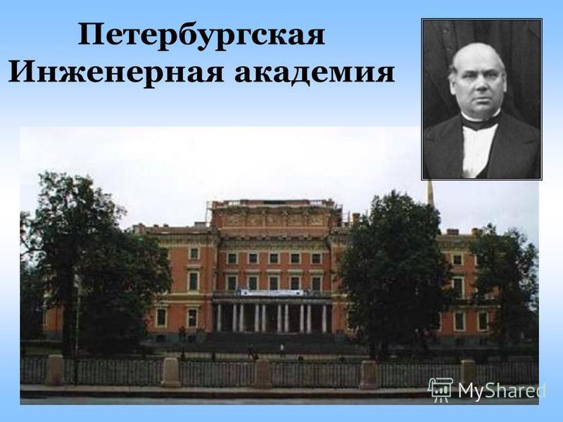 Петербургская Инженерная академия