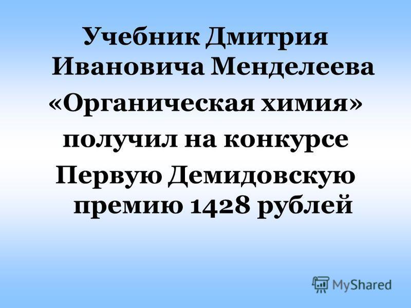 Учебник Дмитрия Ивановича Менделеева «Органическая химия» получил на конкурсе Первую Демидовскую премию 1428 рублей