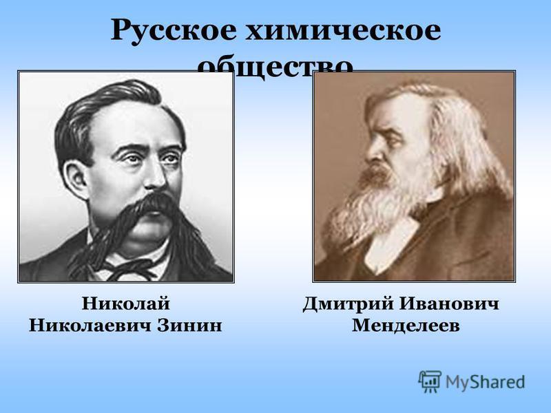 Русское химическое общество Николай Николаевич Зинин Дмитрий Иванович Менделеев